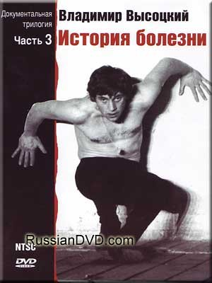 0889253410251 - VLADIMIR VYSOTSKY DOCUMENTARY TRILOGY: PART 3 THE HISTORY OF SICKNESS